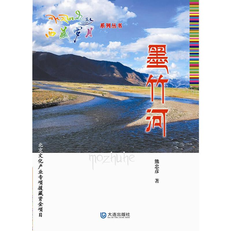 西藏岁月:墨竹河