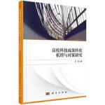 【按需印刷】-高校科技成果转化机理与对策研究