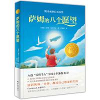 萨姆的八个愿望(2021百班千人暑假书目,朱永新推荐!小译林国际大奖童书)