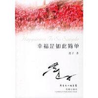 【新书店正版】幸福是如此简单 莲子 花城出版社 9787536047983