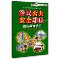 全民公共安全知识宣传教育手册