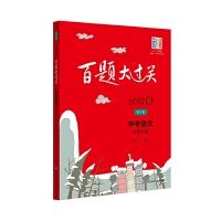 2020百题大过关.中考语文:基础百题(修订版)
