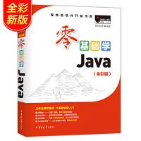 零基础学Java(全彩版)