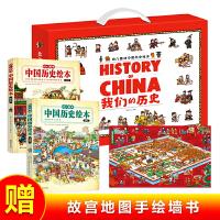 我们的历史 幼儿趣味中国历史绘本精装版礼盒 附赠故宫手绘儿童桌垫 扫码听历史故事