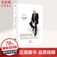 商业的本质 樊登推荐 杰克韦尔奇著 继赢的答案后力作 互联网商业的本质 前通用公司CEO 领导力企业管理