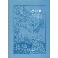 鲁拜集 浙江人民美术出版社