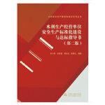 [二手旧书9成新]水利生产经营单位安全生产标准化建设与达标指导书(第二版)(水利安全生产教育和培训系列丛书)贺小明,杜