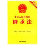 中华人民共和国继承法:2014版附配套规定