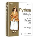 Python 快速入门 第3版