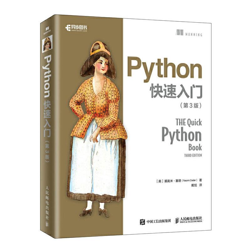 Python 快速入门 第3版 Python编程基础教程从入门到实践书籍,零基础快速上手学Python核心编程,Python软件基金会作品,提供习题答案及源代码