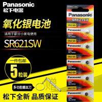 【支持礼品卡+送螺丝刀包邮】Panasonic/松下 SR621SW 纽扣电池 SR-621SW/5BC 1.55V伏扣式氧化银电池 AG1 CK手表364电子164天梭D364浪琴L621 手表 石英表 电子表电池