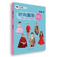 时尚童装100款 东华大学出版社