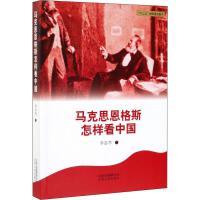 马克思恩格斯怎样看中国 北京古籍出版社