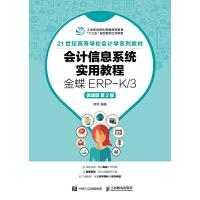 会计信息系统实用教程――金蝶ERP-K/3(微课版 第2版)