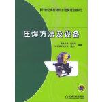 压焊方法及设备――21世纪高校材料工程类规划教材
