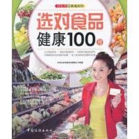 【二手旧书九成新】好生活百事通:选对食品健康100分 《好生活百事通》9787506477550
