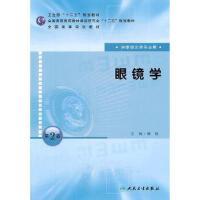 【二手书9成新】眼镜学(第二版/本科眼视光专业) 瞿佳 9787117145930 人民卫生出版社