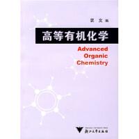 高等有机化学 裴文 浙江大学出版社 9787308047609