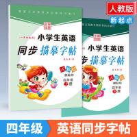 笔墨先锋 小学生英语字帖4四年级上册下册人教版新起点英语练字帖