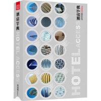 酒店字典――集合世界各大著名酒店案例设计的工具书