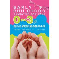 0~3岁婴幼儿早期发展与教养手册