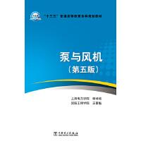 """""""十三五""""普通高等教育本科规划教材 泵与风机(第五版)"""