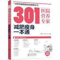 301医院营养专家:减肥瘦身一本通