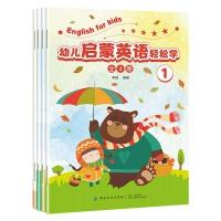 幼儿英语启蒙轻松学(全4册)