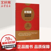 虾青素 中国医药科技出版社