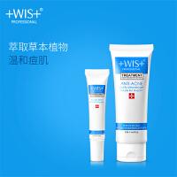 WIS祛痘印凝胶洗面奶护肤套装 男女深层清洁祛痘印控油去黑头正品
