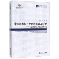 中国*开发区的实践及转型--政策视角的研究(精)/同济博士论丛 同济大学出版社