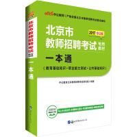 北京教师招聘考试用书中公2017北京市教师招聘考试专用教材一本通