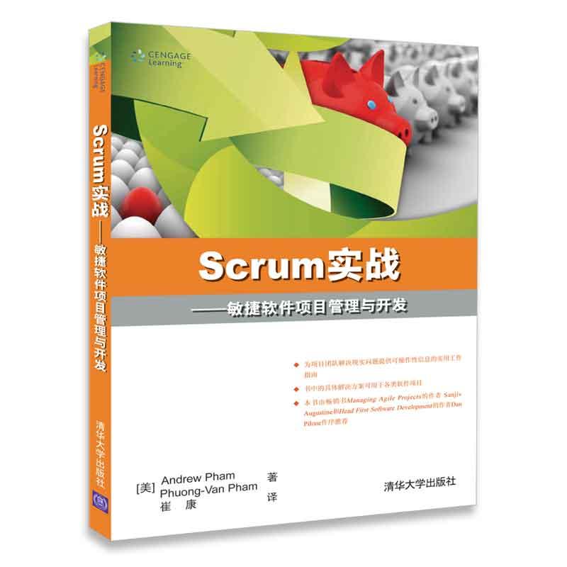 Scrum实战——敏捷软件项目管理与开发