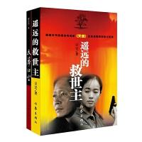 豆豆经典作品集(共两册)遥远的救世主+天幕红尘