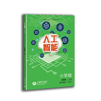 人工智能 小学版(中小学专题教育课程教材)