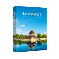 北京古建筑艺术