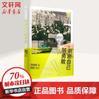 谢谢自己够勇敢 江西人民出版社