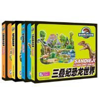 3-6-8岁恐龙世界立体大拼插・恐龙博物馆 儿童益智手工 亲子互动游戏书 脑力开发玩具书益智游戏