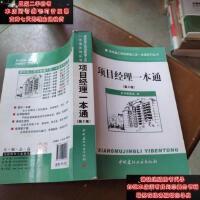 【二手旧书9成新】建筑施工现场管理人员一本通系列丛书:项目经理一本通(第2版)9787516004418