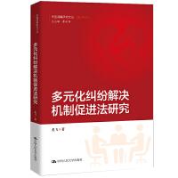 多元化纠纷解决机制促进法研究/中国调解研究文丛(理论系列) 中国人民大学出版社