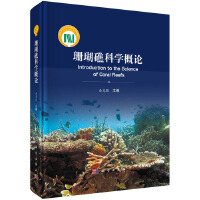 【按需印刷】-珊瑚礁科学概论