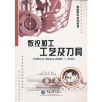 【旧书二手书8成新】数控加工工艺及刀具 罗辑 9787562435914 重庆大学出版社【正版】