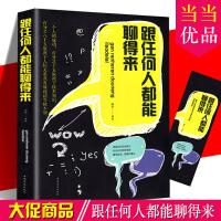 跟任何人都能聊得来书籍人际交往销售管理谈判聊天表达为人处世做人做事说话沟通的技巧艺术口才训练与沟通技巧正版
