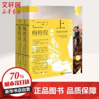 梅特涅 帝国与世界(2册) 社会科学文献出版社