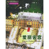 爱丽舍宫--外国著名宫殿风情丛书 9787801503121