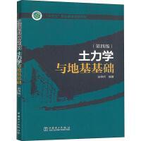 土力学与地基基础(第4版) 中国电力出版社