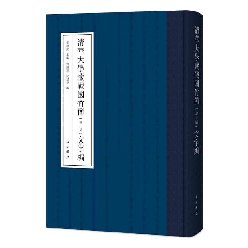 清华大学藏战国竹简(肆-陆)文字编