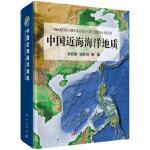 中国近海海洋地质