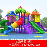 新款幼儿园大型儿童室外广场娱乐玩具组合滑滑梯户外游乐场设施设备模型 藕色 泡泡乐园14型