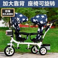 儿童三轮车双胞胎手推车双人宝宝脚踏车婴儿轻便推车1-7岁脚踏车 蓝星防爆轮旋转双蓬 519-9